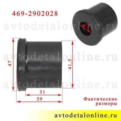 Размеры втулки рессоры УАЗ 469-2902028 резиновая, СК-Н, для замены на Патриоте, Хантере, Буханке и др.