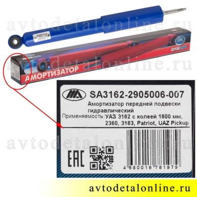 Передний амортизатор масляный УАЗ Патриот, ухо-шток, SA 3162-2905006-007 Шток-Авто, фото с упаковкой