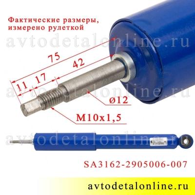 Размеры амортизатора УАЗ Патриот Шток-Авто SA 3162-2905006, масляный, передний, фото крепления