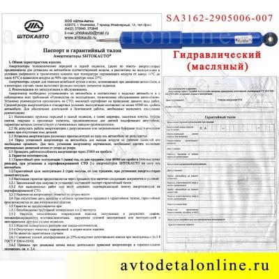 Фото инструкции переднего амортизатора УАЗ 3163 Патриот, масляного, Шток-Авто код SA 3162-2905006-007