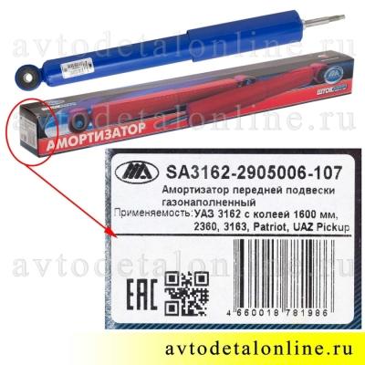 Передний амортизатор газомаслянный УАЗ Патриот, ухо-шток, SA 3162-2905006-107 Шток-Авто, фото с упаковкой