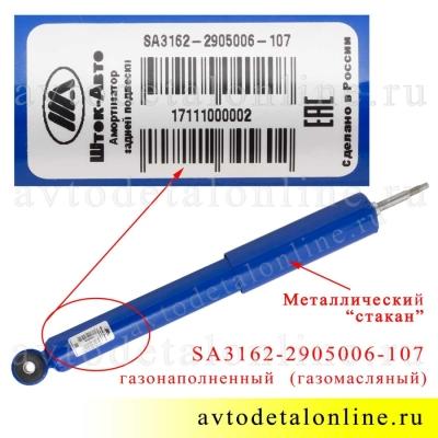 Газомасляный амортизатор УАЗ Патриот передней подвески ухо-шток, SA3162-2905006-107 Шток-Авто, фото этикетки