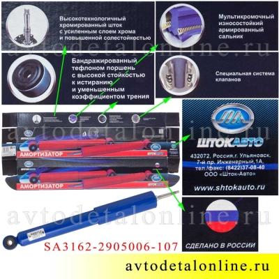 Амортизатор УАЗ Шток-Авто на Патриот для установки в передней подвеске, газомасляный, SA 3162-2905006 упаковка