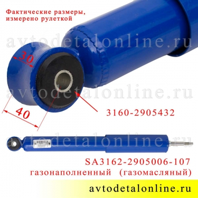 Передний амортизатор УАЗ 3163 Патриот, газомасляный, Шток-Авто код SA 3162-2905006 на замену штатного шток-ухо