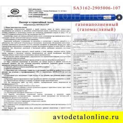 Фото инструкции переднего амортизатора УАЗ 3163 Патриот, газомасляного, Шток-Авто код SA 3162-2905006-107