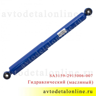 Задний амортизатор УАЗ Патриот, 3159 и др, масляный, Шток-Авто номер SA3159-2915006-007 на замену штатного