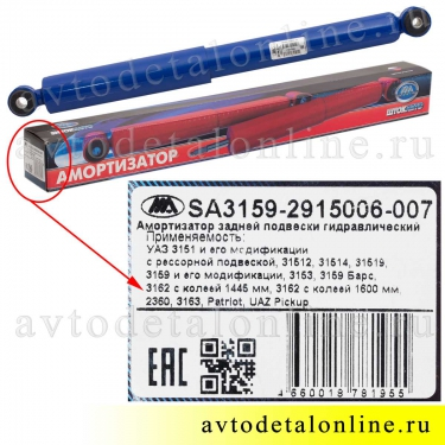 Задний амортизатор масляный УАЗ Патриот и др, ухо-ухо, SA 3159-2915006-007 Шток-Авто, фото с упаковкой