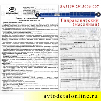 Фото инструкции заднего амортизатора УАЗ 3163 Патриот, масляного, ухо-ухо, Шток-Авто код SA 3159-2915006-007