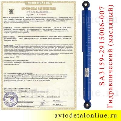 Фото сертификата масляного заднего амортизатора УАЗ Патриот и др, Шток-Авто SA3159-2915006-007 ухо-ухо