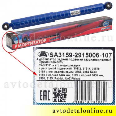 Задний амортизатор газомаслянный УАЗ Патриот и др, ухо-ухо, SA 3159-2915006-107 Шток-Авто, фото с упаковкой