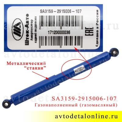 Газомасляный амортизатор УАЗ Патриот задней подвески ухо-ухо, SA3159-2915006-107 Шток-Авто, фото этикетки