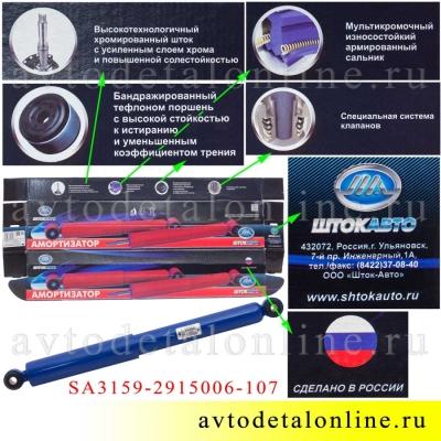 Амортизатор УАЗ Шток-Авто на Патриот для установки в задней подвеске, газомасляный, SA 3159-2915006 упаковка