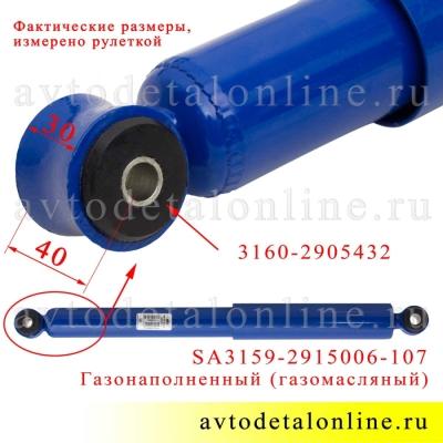 Размеры амортизатора УАЗ Патриот Шток-Авто SA 3159-2915006-107, газомаслянный, задний, фото крепления
