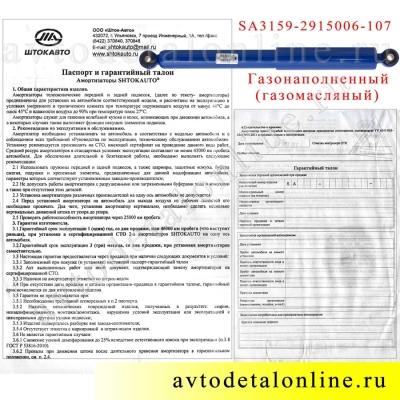 Фото инструкции заднего амортизатора УАЗ 3163 Патриот, газомасляного, Шток-Авто код SA 3159-2915006-107