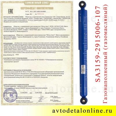 Фото сертификата газомасляного заднего амортизатора УАЗ Патриот и др, SA3159-2915006-007 Шток-Авто