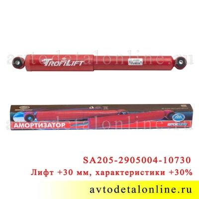 Амортизатор Шток-Авто УАЗ Хантер, лифт +30 передний, газомасляный, SA205-2915004-10730 на замену 3159-2915404