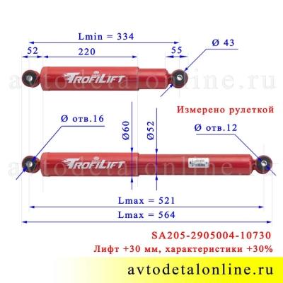 Амортизатор УАЗ Хантер, Барс, передний, газомасляный, Трофи Лифт +30, Шток-Авто SA205-2905004-10730