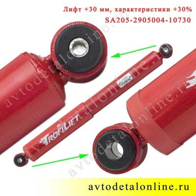 Передний амортизатор Шток-Авто УАЗ Хантер, Трофи Лифт +30, передний, газомаслянный, SA205-2915004-10730 фото