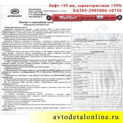 Инструкция амортизатора переднего УАЗ Хантер газомасляный, Трофи Лифт +30 мм Шток-Авто SA205-2915004-10730