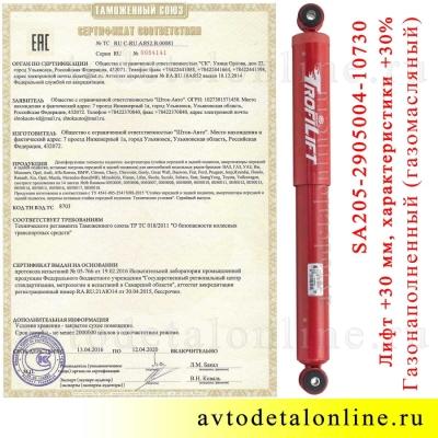 Сертификат амортизатора передней подвески УАЗ Хантер Барс, газомасляный, Шток-Авто SA205-2915004-10730 лифт+30