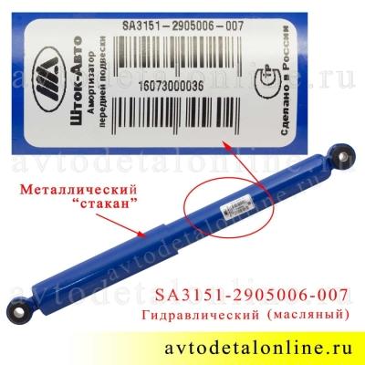 Масляный амортизатор УАЗ 31519 Хантер и др, передней задней подвески ухо-ухо, SA 3151-2905006-007 Шток-Авто