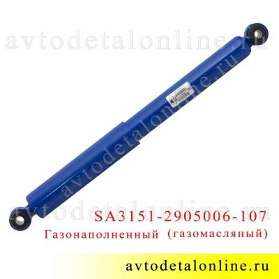 Передний и задний амортизатор УАЗ Хантер, 3151хх, 3160 и др, газомасляный, Шток-Авто номер SA3151-2905006-107