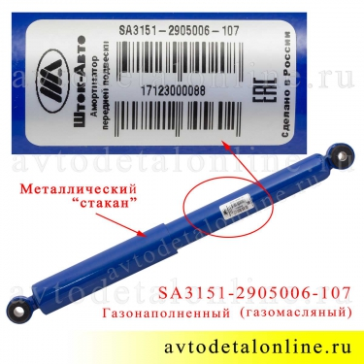 Газомасляный амортизатор УАЗ 31519 Хантер, 3160 и др, передней задней подвески ухо-ухо, SA 3151-2905006-107