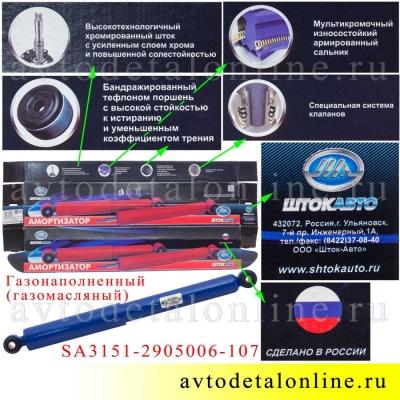Амортизатор УАЗ Шток-Авто на Хантер, 3151хх и др, установка в передней и задней подвеске, SA3151-2905006-107