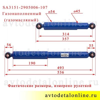 Длина амортизатора УАЗ Хантер и др. SA3151-2905006-107, газовый, задний и передний, на фото ход амортизатора