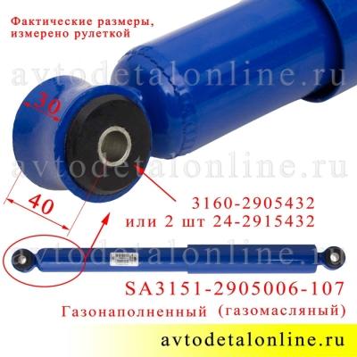 На фото размеры амортизатора УАЗ 3151хх и др. SA 3151-2905006-107, ухо-ухо, газомасляный, передний и задний