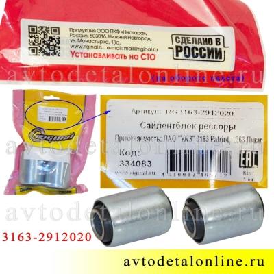 Сайлентблок рессоры УАЗ Патриот резиновый на замену 3163-2912020, комплект 2 шт, Riginal, Н-Новгород