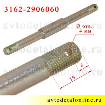 Стойка стабилизатора Патриот для передней штанги поперечной устойчивости, 3162-2906060 ОАО УАЗ