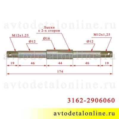 Размер стойки стабилизатора УАЗ Патриот 3162-2906060 для передней штанги поперечной устойчивости, ОАО УАЗ