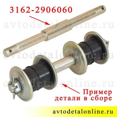 Стойка переднего стабилизатора поперечной устойчивости УАЗ Патриот в сборе 3162-2906060 ОАО УАЗ