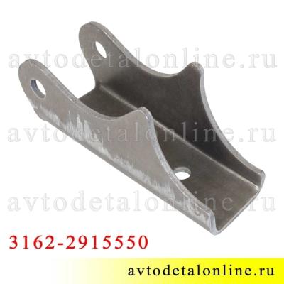 Кронштейн крепления амортизатора УАЗ Патриот задний, нижний, правый, 3162-2915550