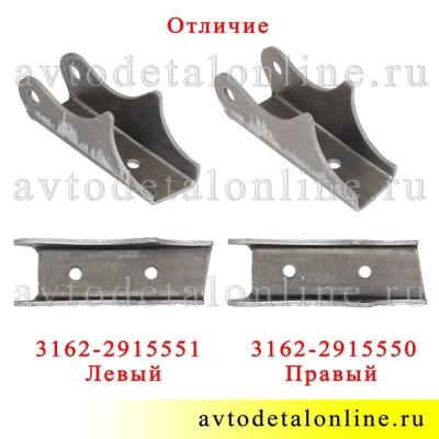 Сравнение нижних, задних, левого 3162-2915551 и правого 3162-2915550 кронштейнов амортизатора УАЗ Патриот