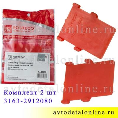 Прокладка рессоры УАЗ Патриот 3163-2912080 межлистовая, к-т 2 штуки, полиуретан, красные, Ростеко, г.Балаково