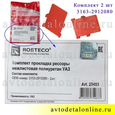 Этикетка комплекта полиуретановых межлистовых прокладок УАЗ Патриот и др. 3163-2912080, Ростеко, 2 шт