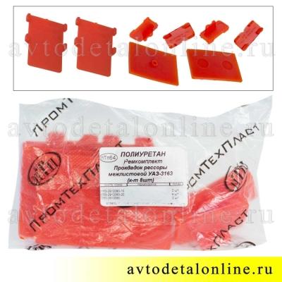 Прокладки рессоры УАЗ Патриот 3163-2912080-10-20 межлистовые, набор 8 шт, красный полиуретан ПромТехПласт