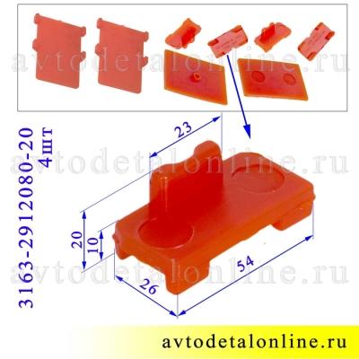 Размер прокладки рессоры УАЗ Патриот 3163-2912080-10-20 межлистовой, из комплекта 8 шт, полиуретан г. Балаково