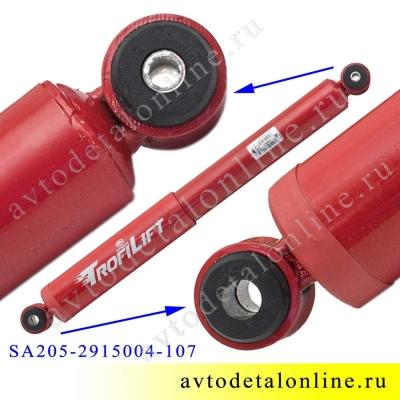 Газомасляный амортизатор УАЗ 3163, 3151хх, 469, 452 ..., передней и задней подвески, ШтокАвто SA205-2915004-107