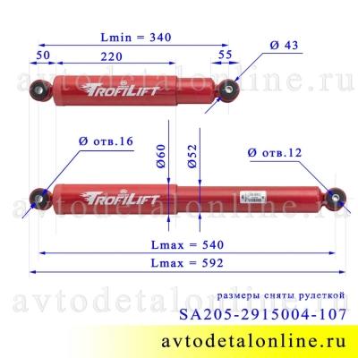 Длина амортизатора УАЗ Патриот, Хантер и др.  SA205-2915004-107, задний и передний, на фото ход амортизатора