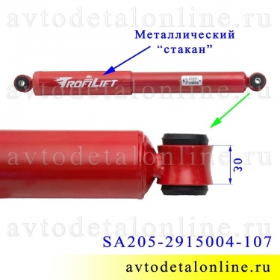 На фото размеры амортизатора УАЗ 3151хх, Патриот и др.  SA 205-2915004-107, газомасляный, передний и задний