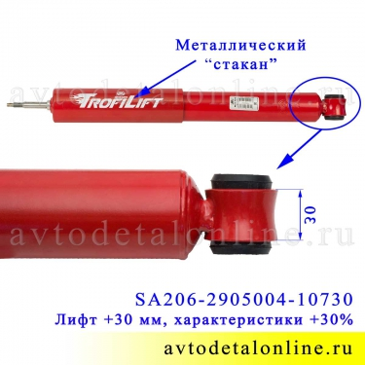 Газомасляный амортизатор УАЗ 3163, передней подвески, ShtokAuto SA206-2905004-10730 лифт 30 мм к 3162-2905006