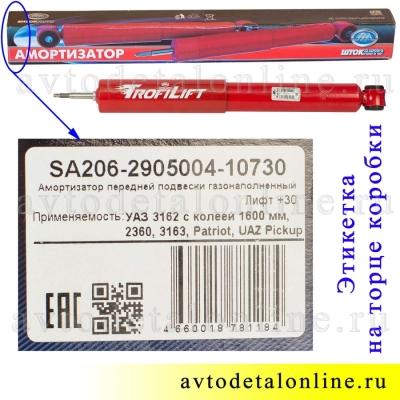 Фото инструкции амортизатора УАЗ Патриот, газомаслянного, шток-ухо, Шток-Авто SA 205-2915004-107 лифт + 30 мм