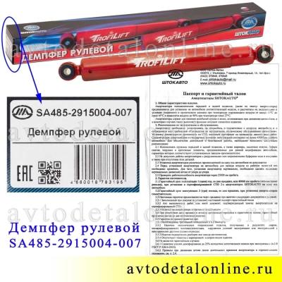 Упаковка рулевого демпфера на УАЗ 469, 452, Патриот, Хантер, Буханка, пр-во Шток-Авто SA485-2915004-007