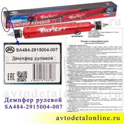 Упаковка рулевого демпфера на УАЗ 469, 452, Патриот, Хантер, Буханка, TrofiLift Шток-Авто SA484-2915004-007