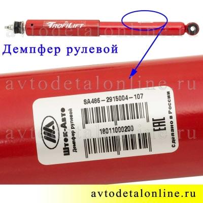 Этикетка рулевого демпфера на УАЗ Патриот и др, производство Шток-Авто SA486-2915004-007 аналог Rancho RS5405