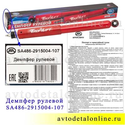 Упаковка рулевого демпфера на УАЗ 469, 452, Патриот, Хантер, Буханка, TrofiLift Шток-Авто SA486-2915004-007