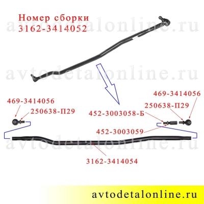 Тяга рулевая поперечная УАЗ Патриот 3162-3414052 длинная, с наконечниками, АДС Эксперт, увеличенный ресурс